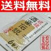 Ryukyu drinker legend 1 bag (6 inclusions into) very cheap