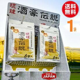 琉球酒豪伝説1袋(6包入) 激安【代引き発送可】【送料無料】