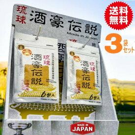 琉球酒豪伝説3袋(18包入) 激安【代引き発送可】【送料無料】