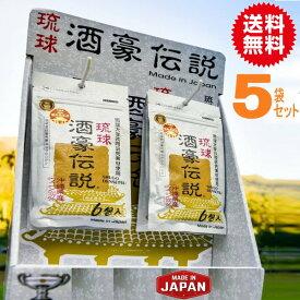 琉球酒豪伝説5袋(30包) 激安【代引き発送可】