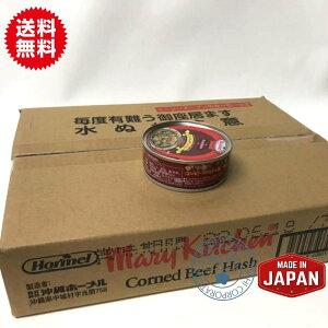 コンビーフハッシュ80g×24缶(沖縄ホーメル)【送料無料】 【秘密のケンミンSHOW】