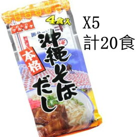 マルタケ食品 沖縄そばだし(スープの素) 20食