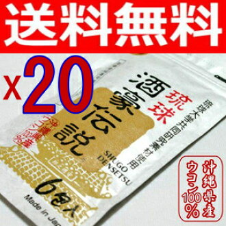 Low-price foreign direct sale and Ryukyu drinker legend 20 bags (120 capsule)