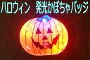 LEDバッジ-光りパンプキン【送料無料】