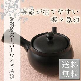 【常滑焼急須】【送料無料】<スーパーワイド棚カット急須360cc><IB>(ティーポット 便利 使いやすい 洗いやすい 茶がら捨てやすい 常滑焼 急須)
