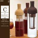 HARIO ハリオ<フィルターインコーヒーボトル>ショコラブラウン FIC-70-CBR(ポット 水出し茶 冷茶 水出し茶ポット フィルターインボトル 冷茶ポット ギフト アイス ボトル 内祝い お土