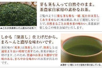 静岡産上級荒茶