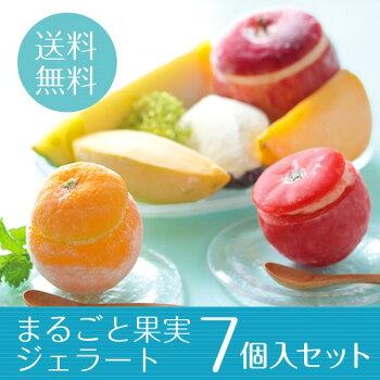 フルーツジェラートまるごと果実フルーツアイス