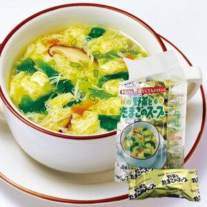 野菜とたまごのスープ 9食入り 8g×9P 具だくさん トーノー TONO 玉子のスープ 卵のスープ たまごスープ 玉子スープ 卵スープ 贈り物 プレゼント お礼 贈答 手土産 贈物 内祝い 茶匠庵 一人暮ら
