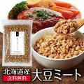【注目のスーパーフード】低カロリーで健康的!おいしい大豆ミート製品のおすすめは?