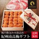 敬老の日 プレゼント ギフト 完熟紀州南高梅 味梅 ふろしき包み木箱詰め 送料無料 梅干し お中元 うめぼし おくりもの…