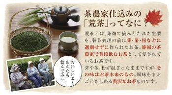 【深蒸し茶】【訳あり】<お茶の1000円福袋>採算度外視メール便送料無料(お茶日本茶静岡茶緑茶)(深むし茶内祝い還暦祝いワケありお茶ティーわけありスーパー緑茶お茶静岡お茶ギフト日本茶)
