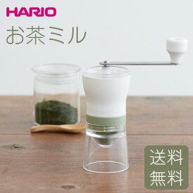 お茶ミル チャコ OMC-1-SG 送料無料 スモーキーグリーン HARIO ハリオ ミル 臼 お茶 挽き 抹茶 粉末 粉 ポイント消化