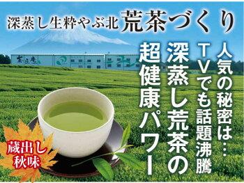 【深蒸し茶】静岡産上級荒茶<荒茶づくり>内容量100gメール便送料無料