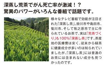 【深蒸し茶】静岡産上級荒茶<荒茶づくり>