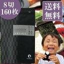<訳あり有明産上級味付け海苔>8切160枚【メール便送料無料】(味付け海苔 味つけ海苔 味海苔 おにぎらず 送料無料 …