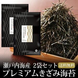 海苔 瀬戸内産 プレミアムきざみ海苔 40g×2袋 メール便送料無料 ポイント消化