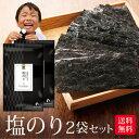海苔 有明一番摘み 塩海苔 8切160枚 2袋セット メール便送料無料 塩のり 韓国のり風 味つけ海苔 味海苔 味のり 味付海…
