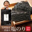 海苔 有明一番摘み 塩海苔 8切160枚 メール便送料無料 塩のり 韓国のり風 味つけ海苔 味海苔 味のり 味付海苔 味付け…