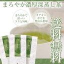 <まろやか濃厚深蒸し茶の1000円福袋>70g×3袋 一番茶 採算度外視 メール便送料無料(お茶 日本茶 静岡茶 緑茶)(深…