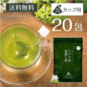 水出し緑茶 冷茶 こいうま深蒸し茶 ひも付カップ用20包 メール便送料無料 いなば園 水だし 水出し茶 ギフト 贈り物 プレゼント 香典返し 贈答 内祝い お茶 ティー 手土産 プチギフト 深蒸し