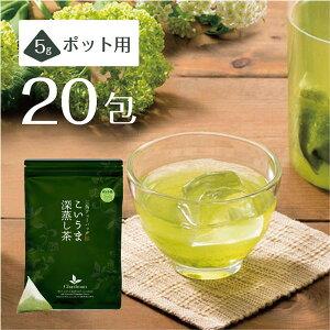 水出し緑茶 冷茶 深蒸し茶 こいうま深蒸し茶 ポット用20包 いなば園 水だし 水出し茶 ギフト おくりもの 贈り物 プレゼント 香典返し 内祝い ティー プチギフト 深蒸し煎茶 お茶 お礼 返礼品
