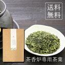 茶香炉専用茶葉<ほのか>200g【メール便送料無料】(茎茶 かりがね 棒茶 白折 アロマ ポット キャンドル 贈り物 プレ…