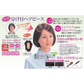 分け目ヘアピース NYH-15 (人毛100%)