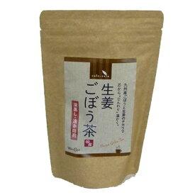 【メール便 送料無料】 国産生姜ごぼう茶 2.0g×30袋