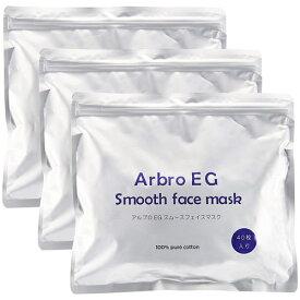 アルブロ EGスムース フェイスマスク (40枚×3袋) 120枚セット