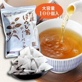 ほうじ茶 お徳用 ティーバッグ 2.5g×100個入 大容量 100包 送料無料 ほうじ 焙じ茶 ティーパック お得用 冷茶 業務用 まかない オフィス 深むし茶 深蒸し茶 緑茶 日本茶 お茶 水出し 買い回り