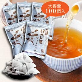 ほうじ茶 お徳用 ほうじ茶ティーバッグ 大容量 (100個入×5パックセット) 送料無料 焙じ茶 ティーパック お得用 業務用 まかない オフィス 深むし茶 深蒸し茶 掛川 緑茶 日本茶 お茶 高級 茶葉 水出し 100包