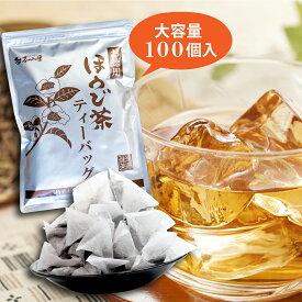 ほうじ茶 ティーバッグ 2.5g×100個入 送料無料 お茶 お徳用 大容量 100包 焙じ茶 ティーパック お得用 冷茶 業務用 まかない オフィス 深むし茶 深蒸し茶 緑茶 日本茶 買い回り