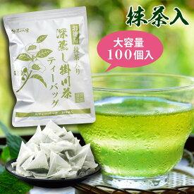 緑茶 ティーバッグ 2.5g×100個入 お茶 お徳用 抹茶入 深蒸し茶 ティーパック 大容量 100包 送料無料 静岡茶 掛川茶 水出し緑茶 冷茶 業務用 深むし茶 茶葉