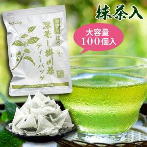 緑茶 ティーバッグ 2.5g×100個入 送料無料 お茶 お徳用 抹茶入 深蒸し茶 ティーパック 大容量 100包 掛川茶 水出し緑茶 冷茶 業務用 深むし茶 茶葉