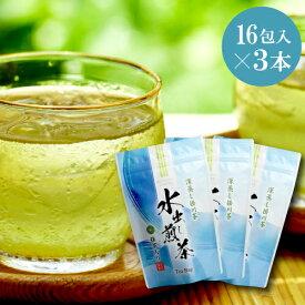 水出し 緑茶 ティーバッグ 3パックセット(5g×16包×3パック) 送料無料 抹茶入り静岡茶 深むし茶 掛川茶 水出し茶 水出し緑茶 水だし茶 水出し緑茶 カテキン
