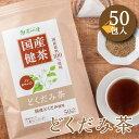 【新発売】 国産 どくだみ茶 3g×50包入 ティーバッグ ノンカフェイン ドクダミ茶 送料無料 無添加 健康茶 ドクダミ …