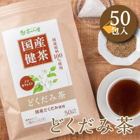 【新発売】 国産 どくだみ茶 3g×50包入 ティーバッグ ノンカフェイン ドクダミ茶 送料無料 無農薬 健康茶 ドクダミ ティーパック