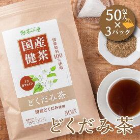 効果 ドクダミ 茶