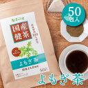 【新発売】 国産 よもぎ茶 3g×50包入 ティーバッグ ノンカフェイン ヨモギ茶 送料無料 無農薬 健康茶 ヨモギ ティー…