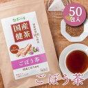 【新発売】 国産 ごぼう茶 2g×50包入 ティーバッグ ノンカフェイン ゴボウ茶 送料無料 健康茶 ゴボウ 牛蒡 ティーパ…