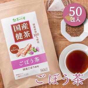 【新発売】 国産 ごぼう茶 2g×50包入 ティーバッグ ノンカフェイン ゴボウ茶 送料無料 健康茶 ゴボウ 牛蒡 ティーパック