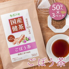 【新発売】 国産 ごぼう茶 2g×50包入×3パックセット ティーバッグ ノンカフェイン ゴボウ茶 送料無料 健康茶 ゴボウ 牛蒡 ティーパック p20