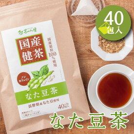 【新発売】 国産 なた豆茶 3g×40包入 ティーバッグ ノンカフェイン 刀豆茶 送料無料 健康茶 刀豆 なたまめ ナタマメ ティーパック p20