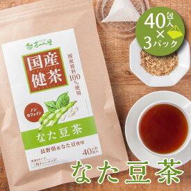 【新発売】 国産 なた豆茶 3g×40包入×3パックセット ティーバッグ ノンカフェイン 刀豆茶 送料無料 健康茶 刀豆 なたまめ ナタマメ ティーパック p20