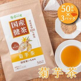 【新発売】 国産 菊芋茶 2g×50包入×3パックセット ティーバッグ ノンカフェイン キクイモ茶 送料無料 健康茶 キクイモ ティーパック