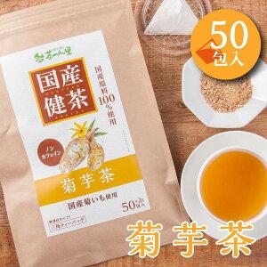 国産 菊芋茶 2g×50包入 ティーバッグ ノンカフェイン キクイモ茶 送料無料 健康茶 キクイモ ティーパック
