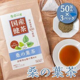 【新発売】 国産 桑の葉茶 2.5g×50包入×3パックセット ティーバッグ ノンカフェイン くわの葉茶 送料無料 無添加 健康茶 桑茶 クワ茶 ティーパック p20