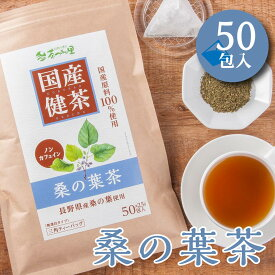 【新発売】 国産 桑の葉茶 2.5g×50包入 ティーバッグ ノンカフェイン くわの葉茶 送料無料 無添加 健康茶 桑葉 クワ茶 ティーパック p20