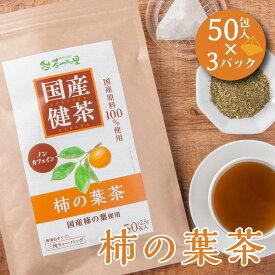 【新発売】 国産 柿の葉茶 2.5g×50包入×3パックセット ティーバッグ ノンカフェイン 柿の葉茶 送料無料 無添加 健康茶 柿の葉 ティーパック p20